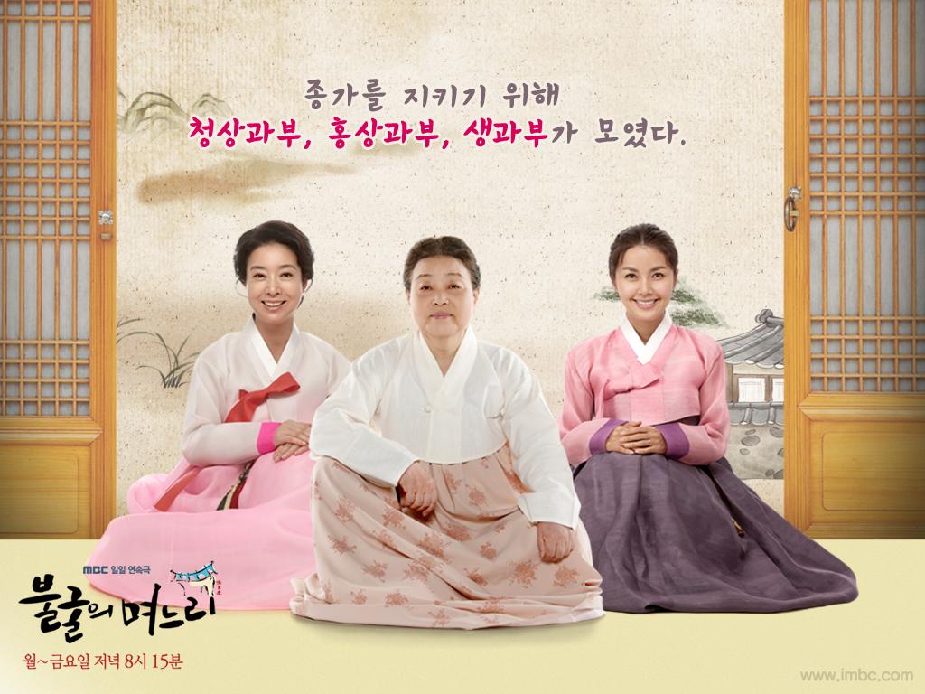 韓劇 媳婦當家(不屈的兒媳們) 劇情分集線上看 3