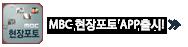 MBC 현장포토 App 출시
