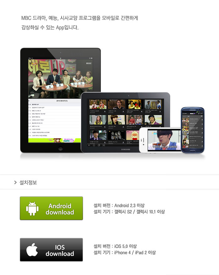 MBC TV : MBC 드라마, 예능, 시사교양 프로그램을 모바일로 간편하게 감상하실 수 있는 App입니다.