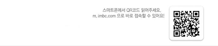 ����Ʈ�� QR�ڵ� �о��ּ���. m.mbc.com ���� �ٷ� ������ �� �־��!