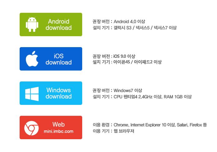 MBC 현장포토 안드로이드 & 아이폰 앱 & T Store 설치정보