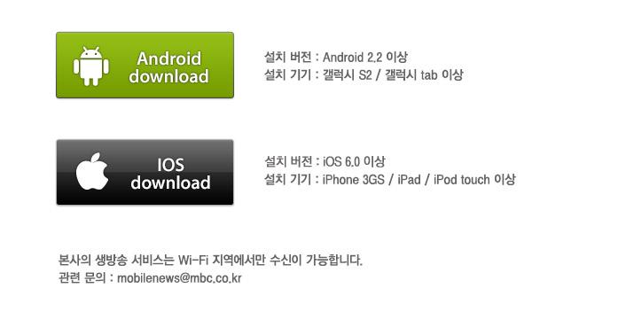 MBC News �ȵ���̵� & ������ �� ��ġ����. ������ ���� ���� Wi-Fi ���������� ������ �����մϴ�. ��� ���� : mobilenews@mbc.co.kr