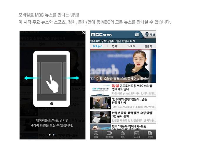 ����Ϸ� MBC ������ ������ ���! �� �ð� �ֿ� ������ ������, ��ġ, ��ȭ/���� �� MBC�� ��� ������ ������ �� �ֽ��ϴ�.