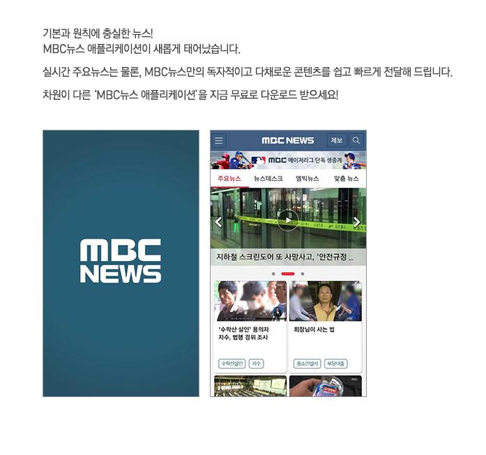 �⺻�� ��Ģ�� ����� ����! MBC���� ���ø����̼��� ���Ӱ� �¾���ϴ�. �ǽð� �ֿ䴺���� ����, MBC�������� �������̰� ��ä�ο� �������� ���� ��� ����� �帳�ϴ�.