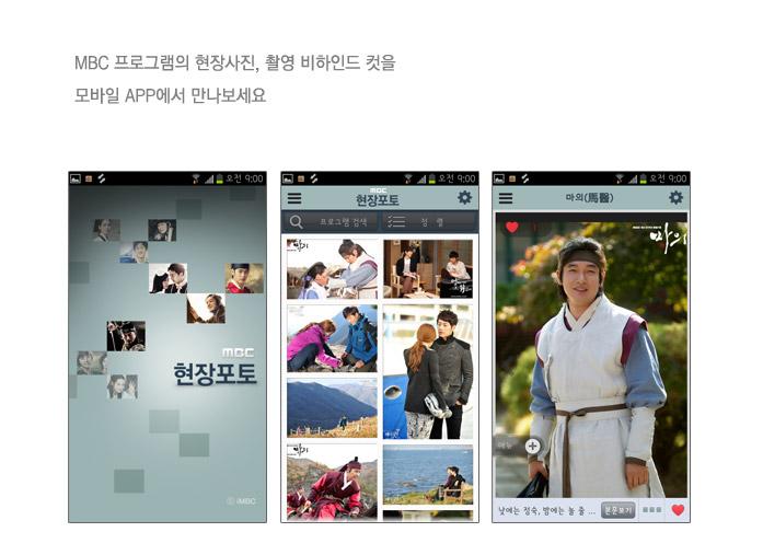 MBC 프로그램의 현장사진, 촬영 비하인드 컷을 모바일 APP에서 만나보세요