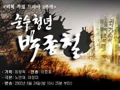 순수청년 박종철