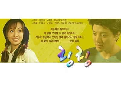 한 중수교10주년 특별기획드라마 링링