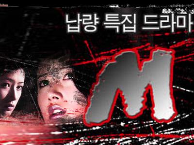 납량특집극 M