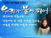 창사 특집드라마 <우리가 물이 되어>