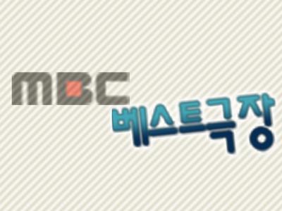 MBC 베스트극장