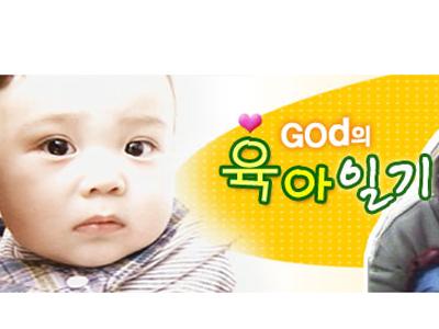 god 육아일기