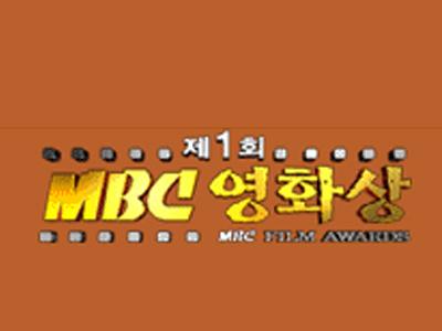 제 1회 MBC영화상