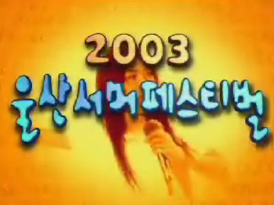 2003 울산 페스티벌