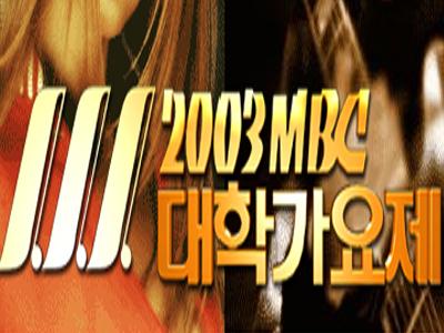 2003 MBC 대학가요제