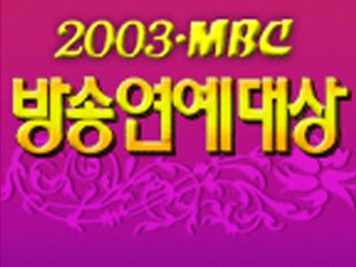 2003MBC방송연예대상