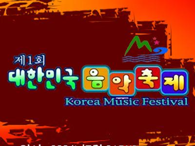 제 1회 대한민국 음악축제