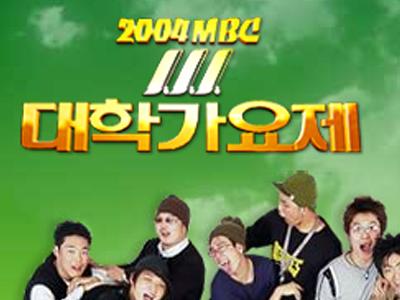 2004 MBC 대학가요제