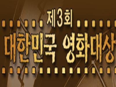 제3회 대한민국 영화대상
