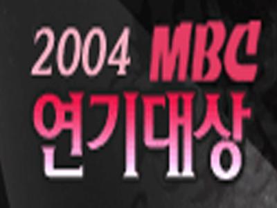 2004MBC 연기대상