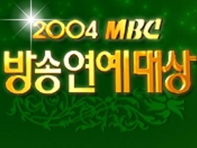 2004MBC 방송연예대상