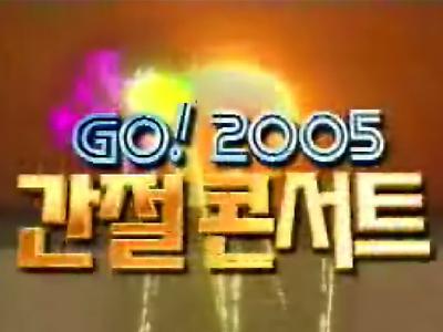 2005 간절콘서트