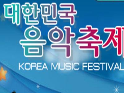 2005대한민국음악축제