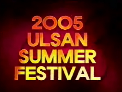 2005 울산 페스티벌