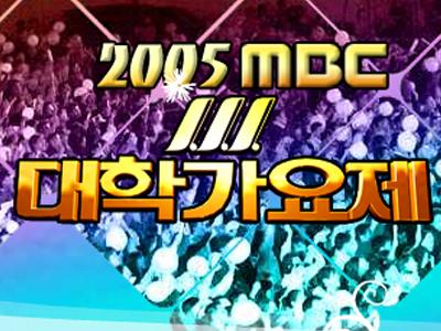 2005 MBC 대학가요제