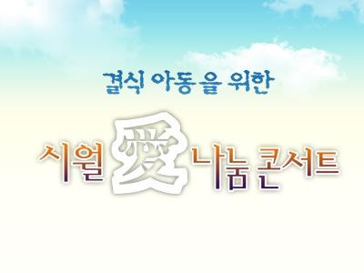 시월애(愛) 나눔콘서트