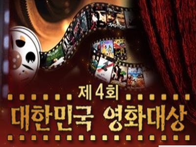 제 4 회 대한민국 영화대상