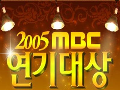 2005 MBC 연기대상