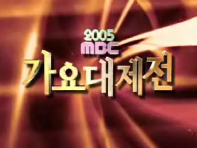 2005 MBC 가요대제전