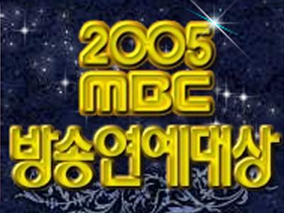 2005 MBC 방송연예대상