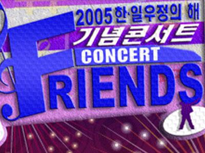 2005 한일우정의해 기념콘서트