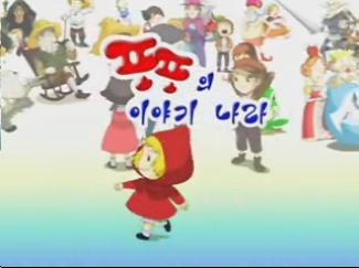 포포의 이야기 나라(2006년) - MBC만화마당