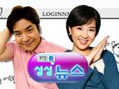 로그인 싱싱뉴스