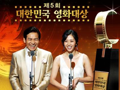 제 5 회 대한민국 영화대상