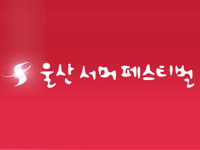 2006 울산 페스티벌