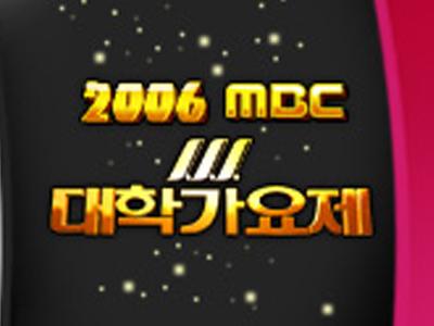 2006 MBC 대학가요제