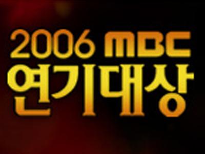 2006 MBC 연기대상