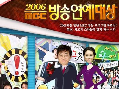 2006 방송연예대상
