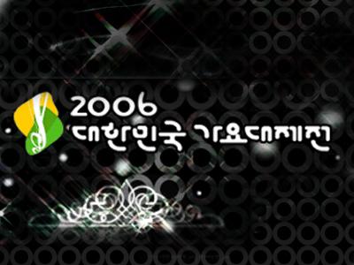 2006 가요대제전