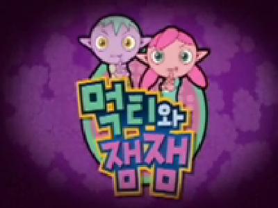 먹티와 잼잼(2007년) - MBC만화마당