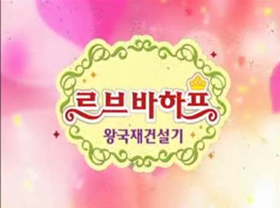 르브바하프 왕국 재건설 - MBC만화마당