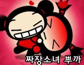 짜장소녀 뿌까 - MBC만화마당