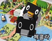 페콜라 - MBC만화마당