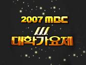 2007 MBC 대학가요제
