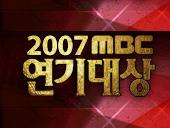 2007 MBC 연기대상