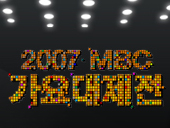 2007 MBC 가요대제전