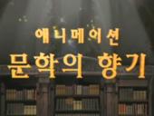 문학의 향기 - MBC만화마당